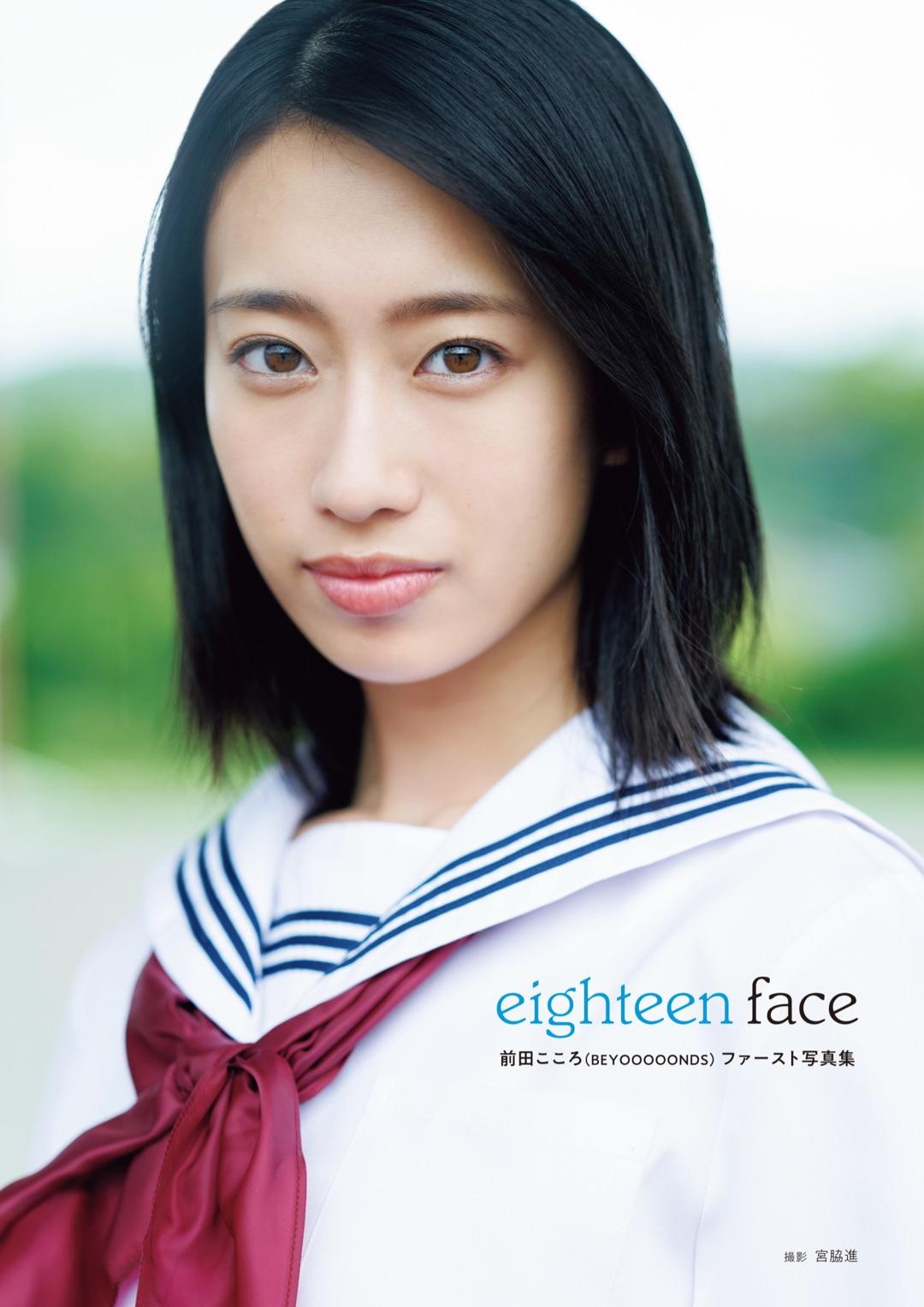 前田こころファースト写真集「eighteen face」表紙