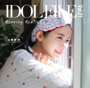 IDOL FILE Vol21 Morning Routineバックカバー