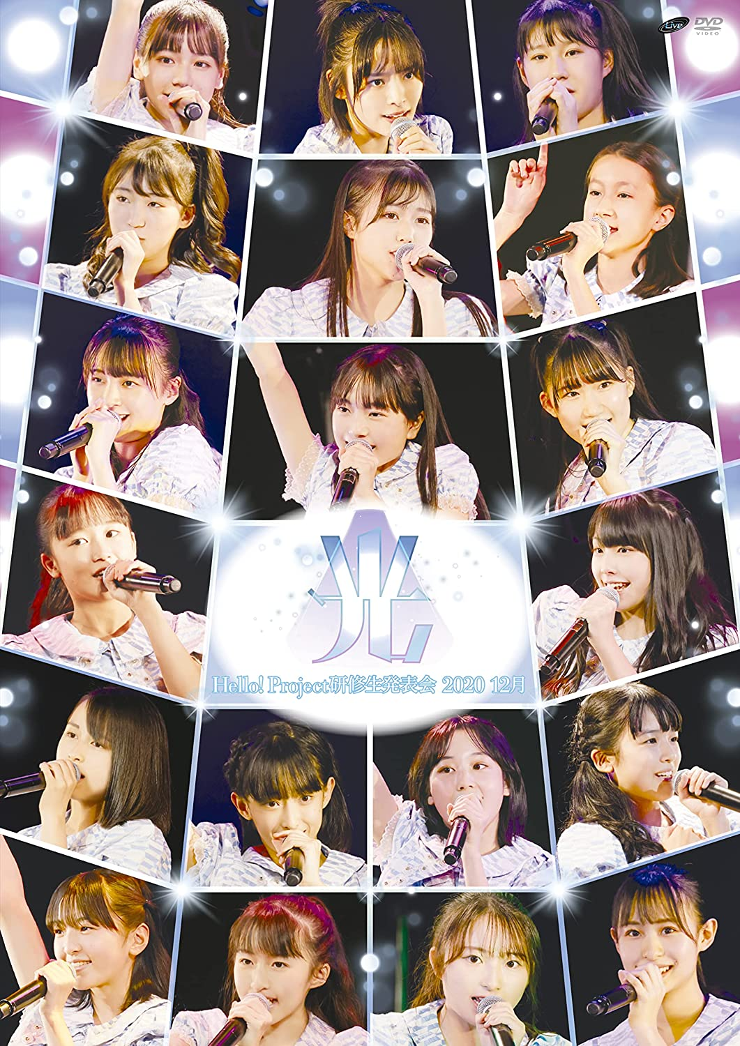 Hello! Project 研修生発表会 2020 12月~光~