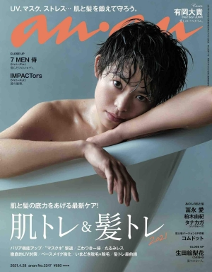 anan2021年04月21日発売号