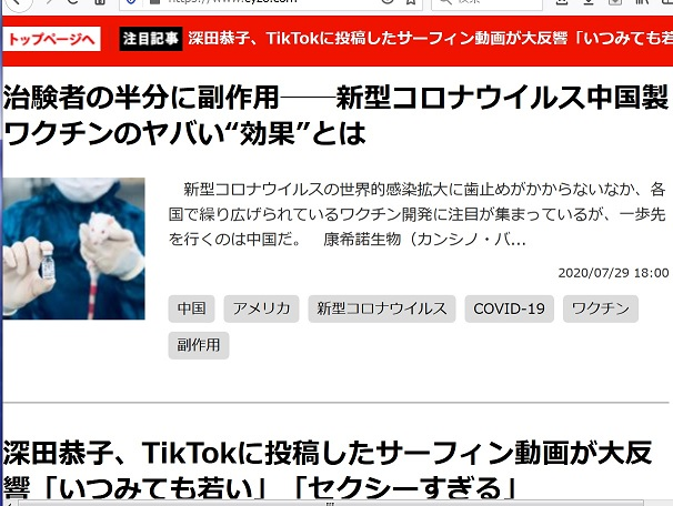 特亜批判に見せながらTikTok宣伝