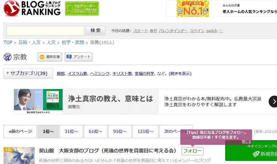 人気ブログランキング21年3月13日