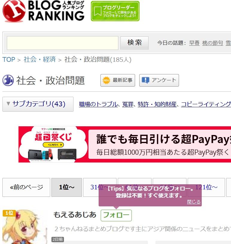 人気ブログランキング21年3月14日