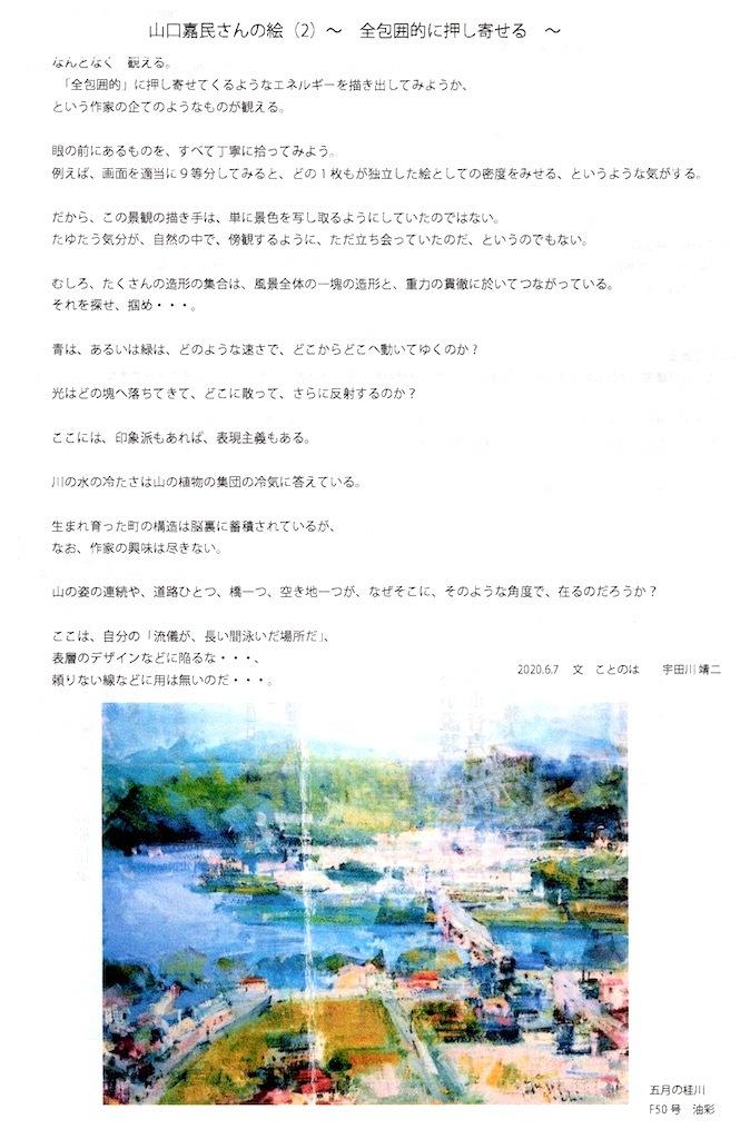 Image_20200709_0001のコピー