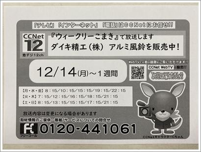 CCネット取材_20201203-3