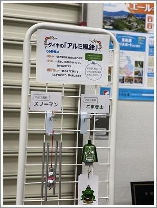 東濃_ダイキコーナー_20201211-2