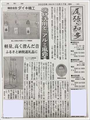 中部経済新聞_20201217-2