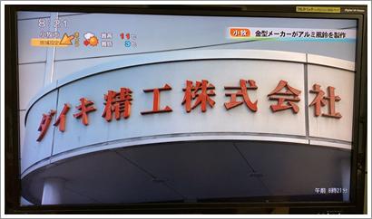 ブログ_ケーブルテレビー3