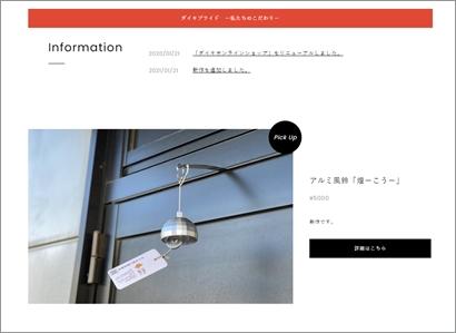 新オンラインショップ-2_20210121