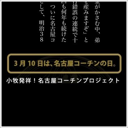 名古屋コーチンの日-2_20210309