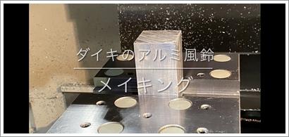 アルミ風鈴メイキング_20210312