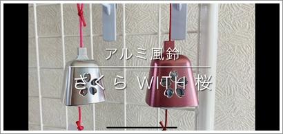 さくらと桜_20210402