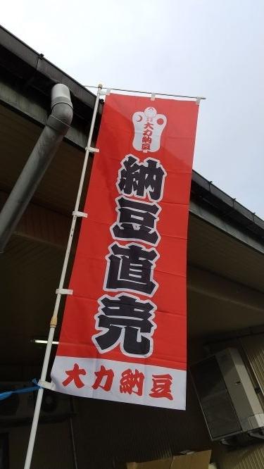 20201204natto-sale001.jpg