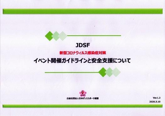 20200310JDSF1.jpg