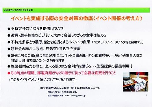 20200310JDSF2.jpg
