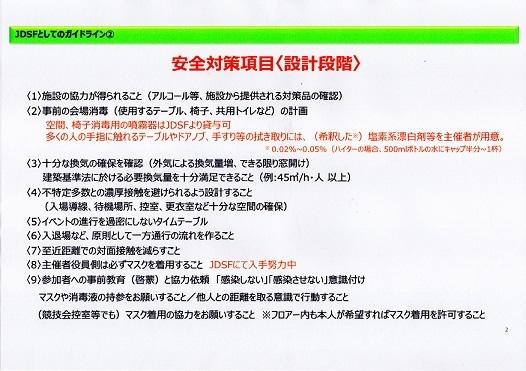 20200310JDSF3.jpg
