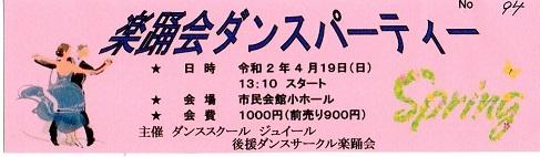 20200419楽踊会