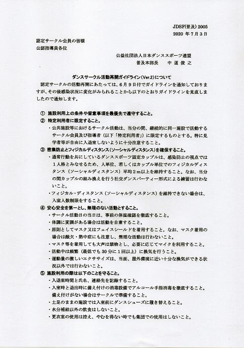 JDSFサークル活動再開ガイドライン2