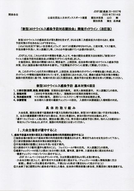 JDSF開催ガイドライン(改訂版)