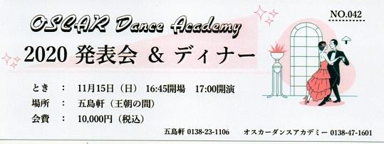 20201115オスカーダンス