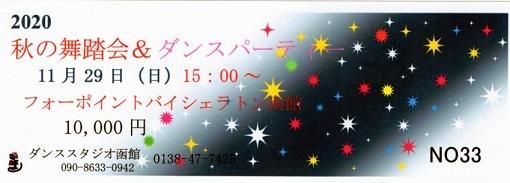 20201129ダンススタジオ函館