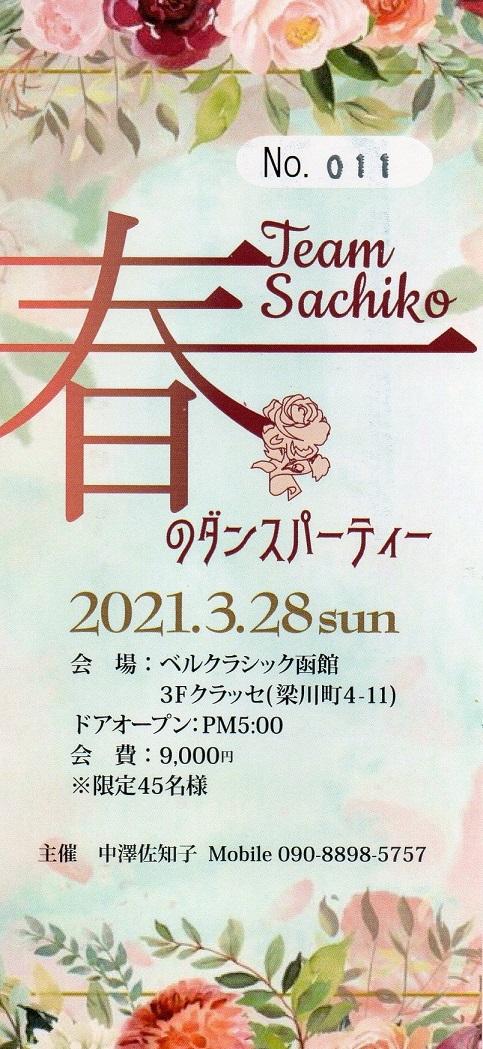 20210328nakazawa.jpg