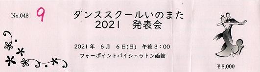 20210606inomata.jpg