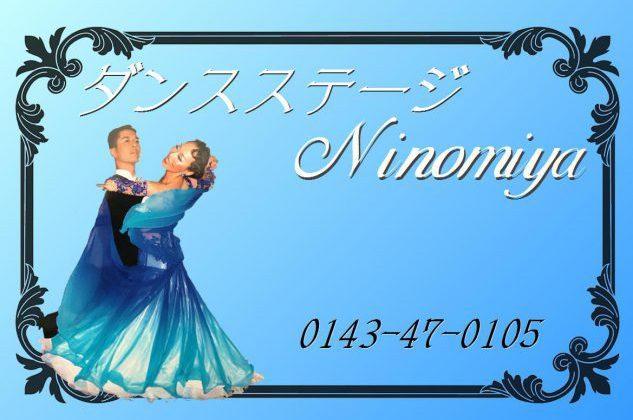 ninomiya-2-e1466480160363.jpg