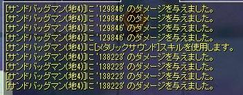 メタリック更新07