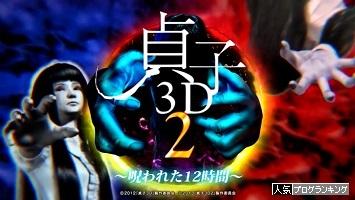 P貞子3D2~呪われた12時間~