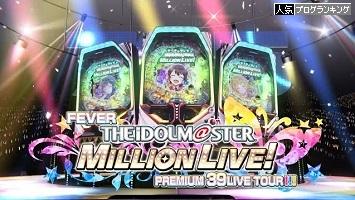 Pフィーバーアイドルマスターミリオンライブ!