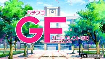 Pガールフレンド(仮)