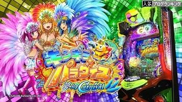 Pギンギラパラダイス夢幻カーニバル