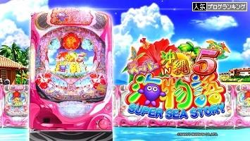 Pスーパー海物語IN沖縄5