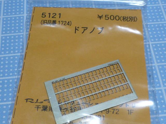 P1320017.jpg