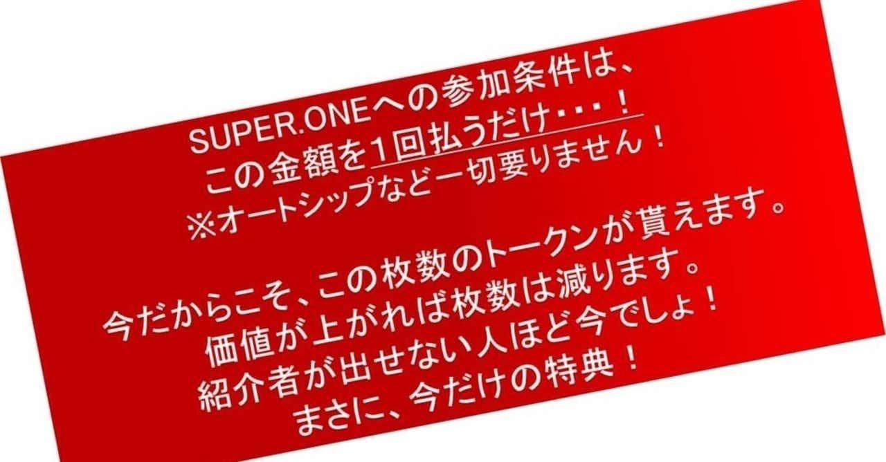 Superore-Top