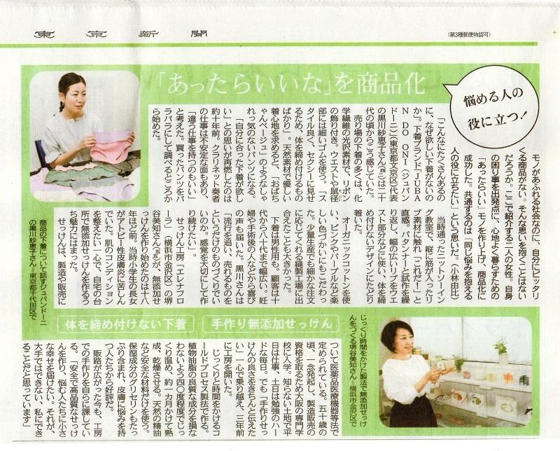 東京新聞掲載_20200630