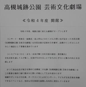 20200719高槻城跡公園blog01