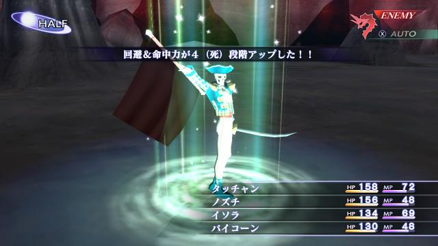 転生 マタドール 女神 真 3
