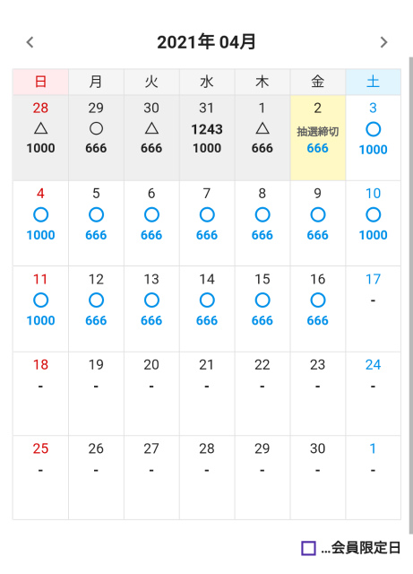 s_Screenshot_20210402_777コンパスのスクショ_会員限定日?