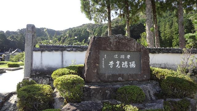瑠璃光寺入口