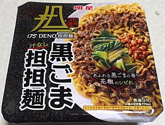 5/18発売 175° DENO 汁なし黒ごま担担麺