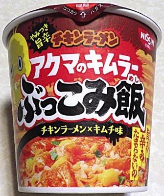 1/18発売 チキンラーメン アクマのキムラー ぶっこみ飯