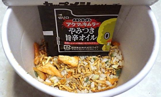 1/18発売 チキンラーメン アクマのキムラー ぶっこみ飯(内容物)