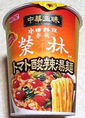 3/16発売 中華三昧タテ型ビッグ 赤坂榮林 トマト酸辣湯麺