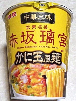 1/13発売 中華三昧タテ型ビッグ 赤坂璃宮 かに玉風麺