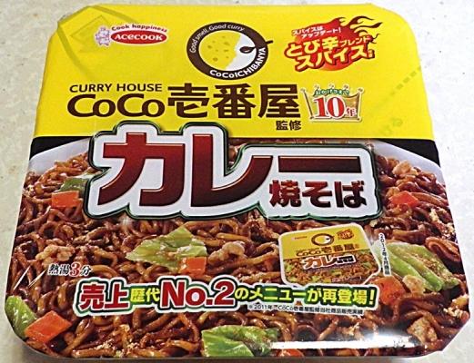 4/13発売 CoCo壱番屋監修 カレー焼そば(2020年)