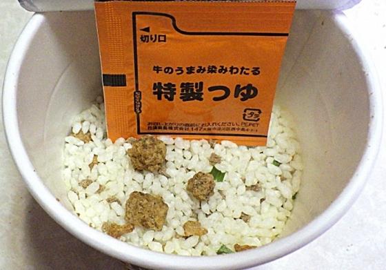 4/19発売 カップヌードル 謎肉牛丼(2021年)(内容物)