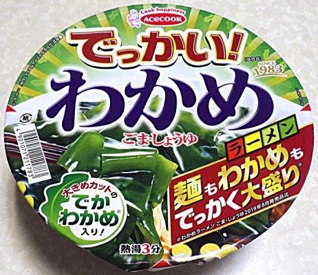 10/5発売 でっかい!わかめラーメン ごま・しょうゆ 麺もわかめもでっかく大盛り
