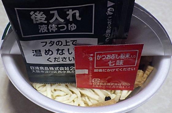 5/24発売 冷しどん兵衛 ぶっかけきつねうどん(内容物)